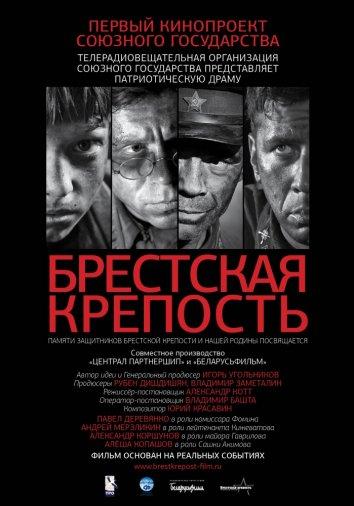Смотреть Брестская крепость онлайн в HD качестве 720p