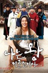 Смотреть Я – король онлайн в HD качестве 720p