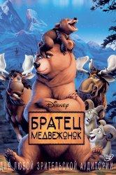 Смотреть Братец медвежонок онлайн в HD качестве 720p