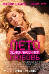 Смотреть Лето. Одноклассники. Любовь онлайн в HD качестве