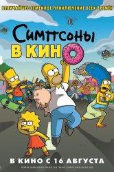 Смотреть Симпсоны в кино онлайн в HD качестве