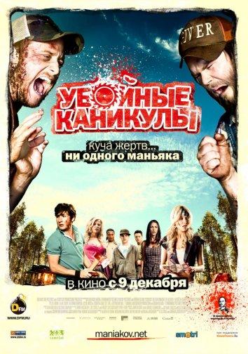 Смотреть Убойные каникулы онлайн в HD качестве 720p