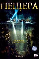 Смотреть Пещера онлайн в HD качестве
