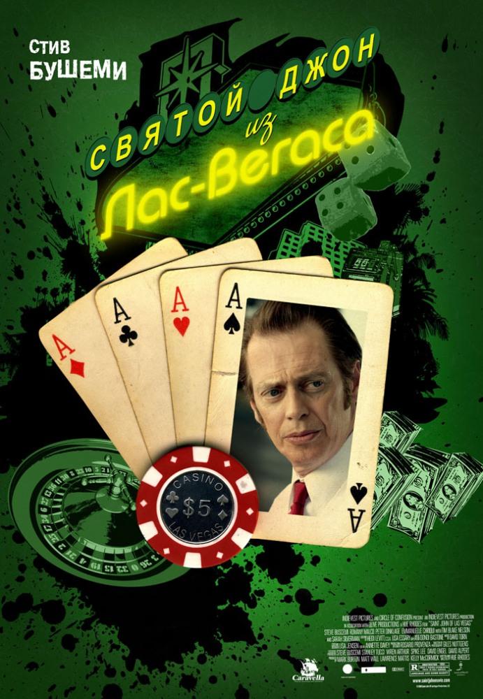 Покер лас вегас смотреть онлайн article casino online