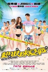 Смотреть Пляжный волейбол онлайн в HD качестве