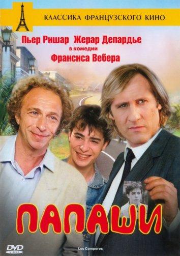 Смотреть Папаши онлайн в HD качестве 720p