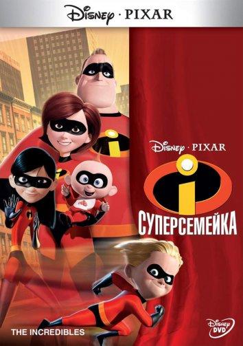 Смотреть Суперсемейка онлайн в HD качестве 720p