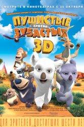 Смотреть Пушистые против Зубастых 3D онлайн в HD качестве