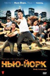 Смотреть Танцы на улицах: Нью-Йорк онлайн в HD качестве