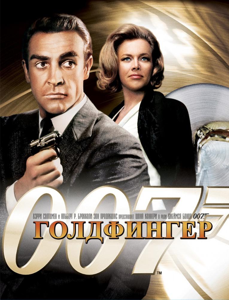 Смотреть фильмы онлайн джеймс бонд 007 казино эротичные игровые аппараты