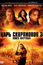Смотреть Царь скорпионов 3: Книга мертвых онлайн в HD качестве