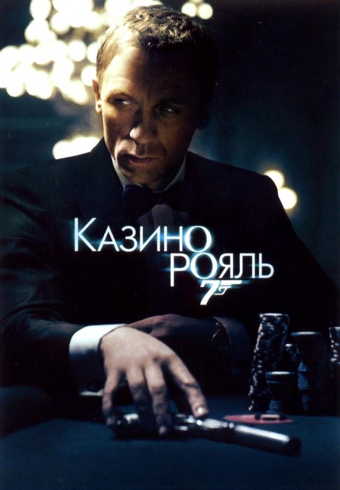 Смотреть в онлайне казино в hd продажа игровые автоматы столбы украина
