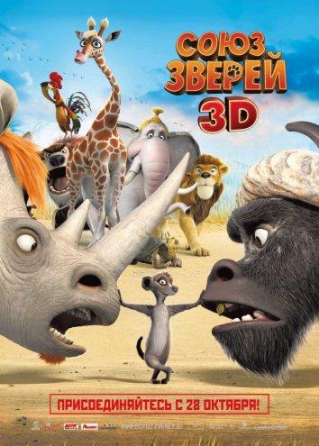 Смотреть Союз зверей онлайн в HD качестве 720p