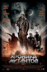 Смотреть Хроники мутантов онлайн в HD качестве