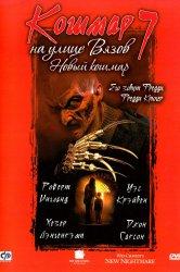 Смотреть Кошмар на улице Вязов 7 онлайн в HD качестве