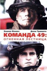 Смотреть Команда 49: Огненная лестница онлайн в HD качестве