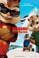 Смотреть Элвин и бурундуки 3 онлайн в HD качестве