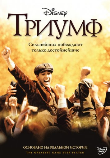 Смотреть Триумф онлайн в HD качестве 720p