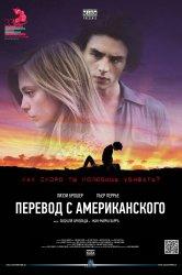 Смотреть Перевод с американского онлайн в HD качестве