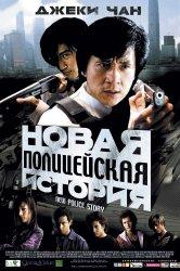 Смотреть Новая полицейская история онлайн в HD качестве 720p