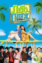 Смотреть Лето. Пляж. Кино онлайн в HD качестве 720p