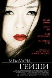 Смотреть Мемуары гейши онлайн в HD качестве