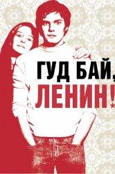 Смотреть Гуд бай, Ленин! онлайн в HD качестве