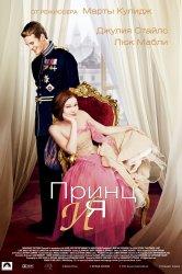 Смотреть Принц и я онлайн в HD качестве