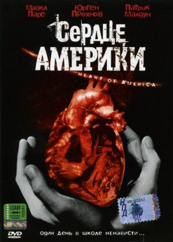 Смотреть Сердце Америки онлайн в HD качестве 720p