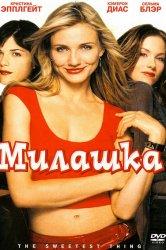 Смотреть Милашка онлайн в HD качестве