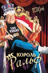 Смотреть Король Ральф онлайн в HD качестве