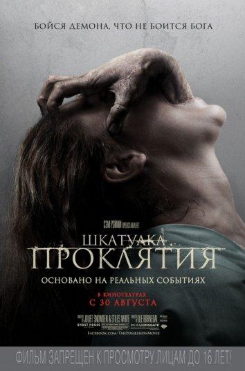 Смотреть Шкатулка проклятия онлайн в HD качестве 720p