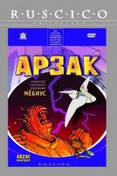 Смотреть Арзак (мини-сериал) онлайн в HD качестве