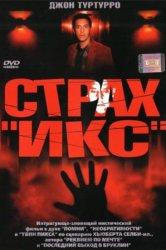 Смотреть Страх Икс онлайн в HD качестве