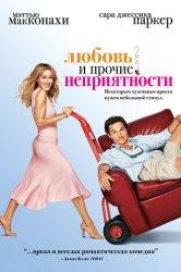 Смотреть Любовь и прочие неприятности онлайн в HD качестве 720p