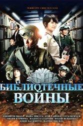 Смотреть Библиотечные войны онлайн в HD качестве