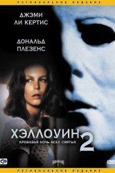 Смотреть Хэллоуин 2 онлайн в HD качестве