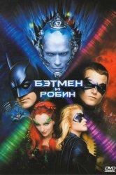 Смотреть Бэтмен и Робин онлайн в HD качестве