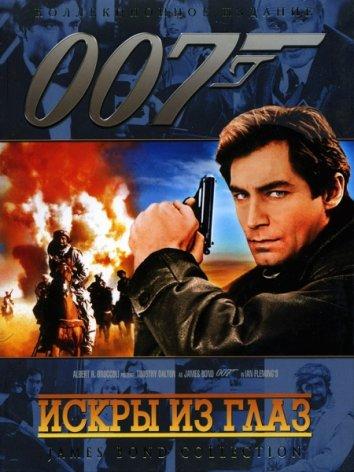 Смотреть Джеймс Бонд 007: Искры из глаз онлайн в HD качестве 720p