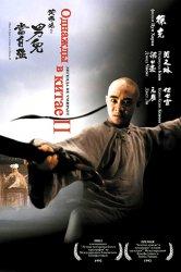 Смотреть Однажды в Китае 2 онлайн в HD качестве