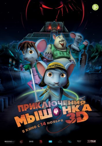 Смотреть Приключения мышонка онлайн в HD качестве 720p
