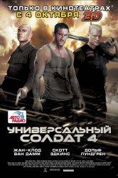 Смотреть Универсальный солдат 4 онлайн в HD качестве