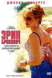 Смотреть Эрин Брокович онлайн в HD качестве 720p