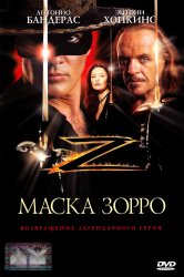 Смотреть Маска Зорро онлайн в HD качестве