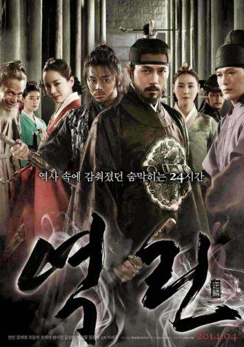Смотреть Гнев короля онлайн в HD качестве 720p