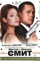 Смотреть Мистер и миссис Смит онлайн в HD качестве 720p