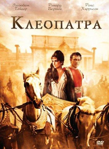 Смотреть Клеопатра онлайн в HD качестве 720p