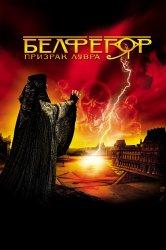 Смотреть Белфегор – призрак Лувра онлайн в HD качестве