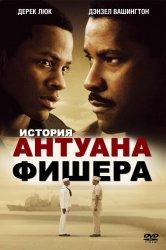 Смотреть История Антуана Фишера онлайн в HD качестве
