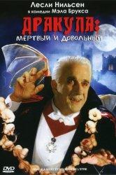 Смотреть Дракула: Мертвый и довольный онлайн в HD качестве